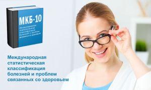 НЦД в Международной Классификации Болезней: МКБ 10